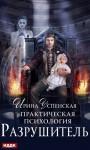 Успенская Ирина - Разрушитель
