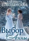 Соболянская Елизавета - Выбор для Анны