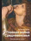Басовская Наталия - Главная война Средневековья. Леопард против лилии