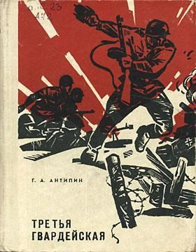 Антипин Георгий - Третья гвардейская