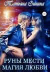 Зинина Татьяна - Руны мести. Магия любви