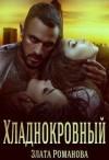 Романова Злата - Хладнокровный