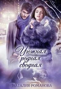 Романова Наталия - Уютная, родная, сводная