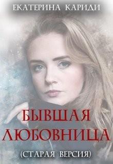 Кариди Екатерина - Бывшая любовница (старая версия)