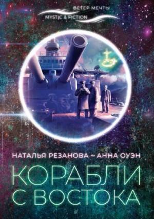 Оуэн Анна, Резанова Наталья - Корабли с Востока