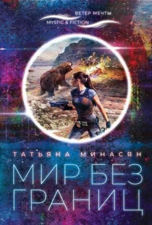 Минасян Татьяна - Мир без границ