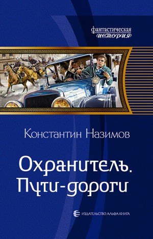 Борисов-Назимов Константин - Охранитель. Пути-дороги
