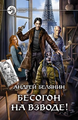 Белянин Андрей - Бесогон на взводе!