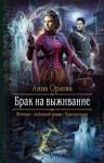 Орлова Анна - Брак на выживание