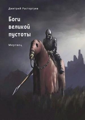 Расторгуев Дмитрий - Мертвец