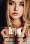 Fox Anastaisha - Астрид. Хочу стать счастливой