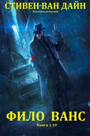 """Ван Дайн Стивен, Ван Дайн С. - Цикл  детективных романов """"Фило Ванс"""".Компиляция. Книги 1-10"""
