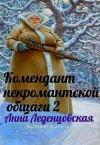 Леденцовская Анна - Комендант некромантской общаги 2