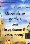Кувайкова Анна, Созонова Юлия - Маленькие детки, или Не зовите в школу папу!