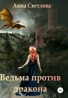 Светлова Анна - Ведьма против дракона