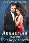 Федотовская Алена - Академия магии Трёх Королевств