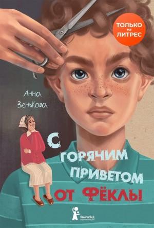 Зенькова Анна - С горячим приветом от Фёклы