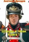 Дроздов Анатолий - Штуцер и тесак
