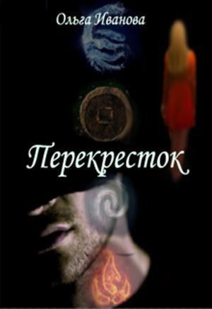 Иванова Ольга - Перекресток