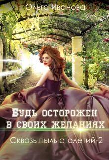 Иванова Ольга - Будь осторожен всвоих желаниях