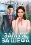 Булатова Клавдия - Замуж За Шефа