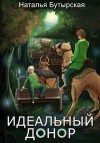Бутырская Наталья - Караван
