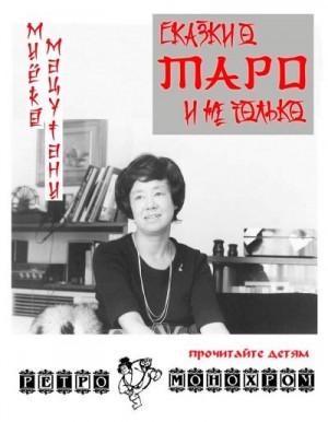 Мацутани Миёко - Сказки о Таро и не только