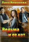 Романова Лана - Ведьма и ее кот