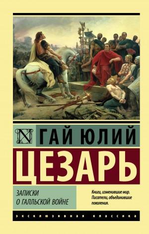 Гай Юлий Цезарь Октавиан Август - Записки о Галльской войне