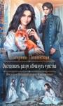 Полянская Катерина - Околдовать разум, обмануть чувства
