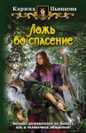 Пьянкова Карина - Ложь во спасение
