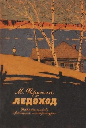 Фарутин Михаил - Ледоход