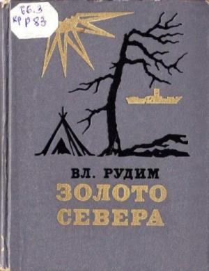 Рудим Владимир - Золото Севера