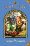 Малахова Валерия - Мент, меч и муж
