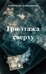 Ковалевская Александра - Три этажа сверху
