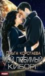 Коротаева Ольга - Мой любимый киборг
