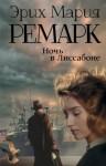 Ремарк Эрих Мария - Ночь в Лиссабоне