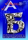 Ангелов Андрей - Блондинка. Книжная серия «Азбука 18+»