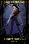 """Гамильтон Лорел - Сборник """"Анита Блейк-1"""". Компиляция. Книги 1-12"""