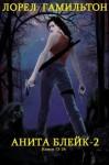 """Гамильтон Лорел - Сборник """"Анита Блейк-2"""". Компиляция. Книги 13-24"""