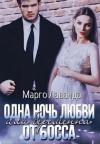Лаванда Марго - Одна ночь любви, или Беременна от босса