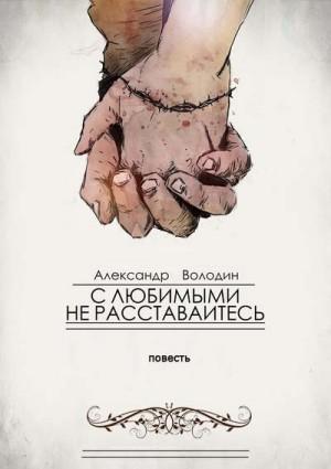 Володин Александр - С любимыми не расставайтесь