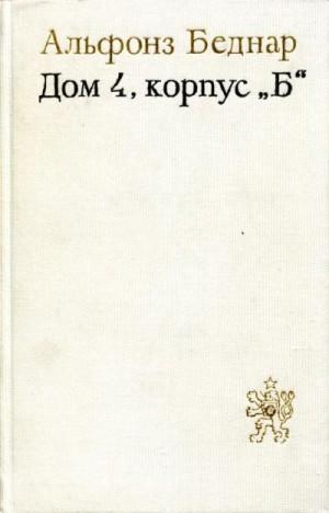 Беднар Альфонз - Дом 4, корпус «Б»
