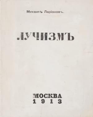 Ларионов Михаил - Лучизм