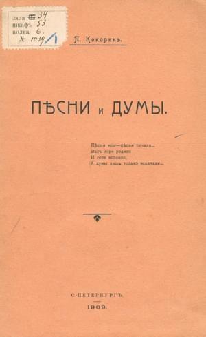Кокорин Павел - Песни и думы