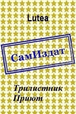 Lutea - Трилистник. Приют