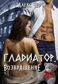 Лабрус Елена - Гладиатор. Возвращение