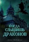 Федотова Анна - Когда слышишь драконов