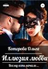 Которова Ольга - Иллюзия любви