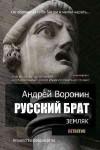 Воронин Андрей - Русский брат. Земляк